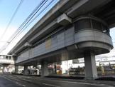 アストラムライン安東駅
