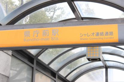 アストラムライン県庁駅前の画像1