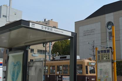 女学院前バス停の画像1