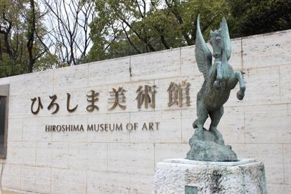 ひろしま美術館の画像1