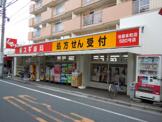 スギ薬局 池袋本町店
