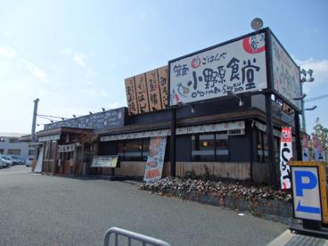 小野原食堂の画像1