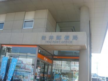岩井郵便局の画像1