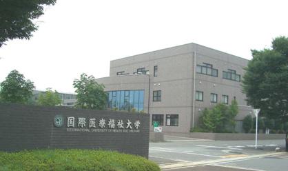 国際医療福祉大学の画像2