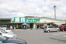 業務スーパー富雄店の画像1