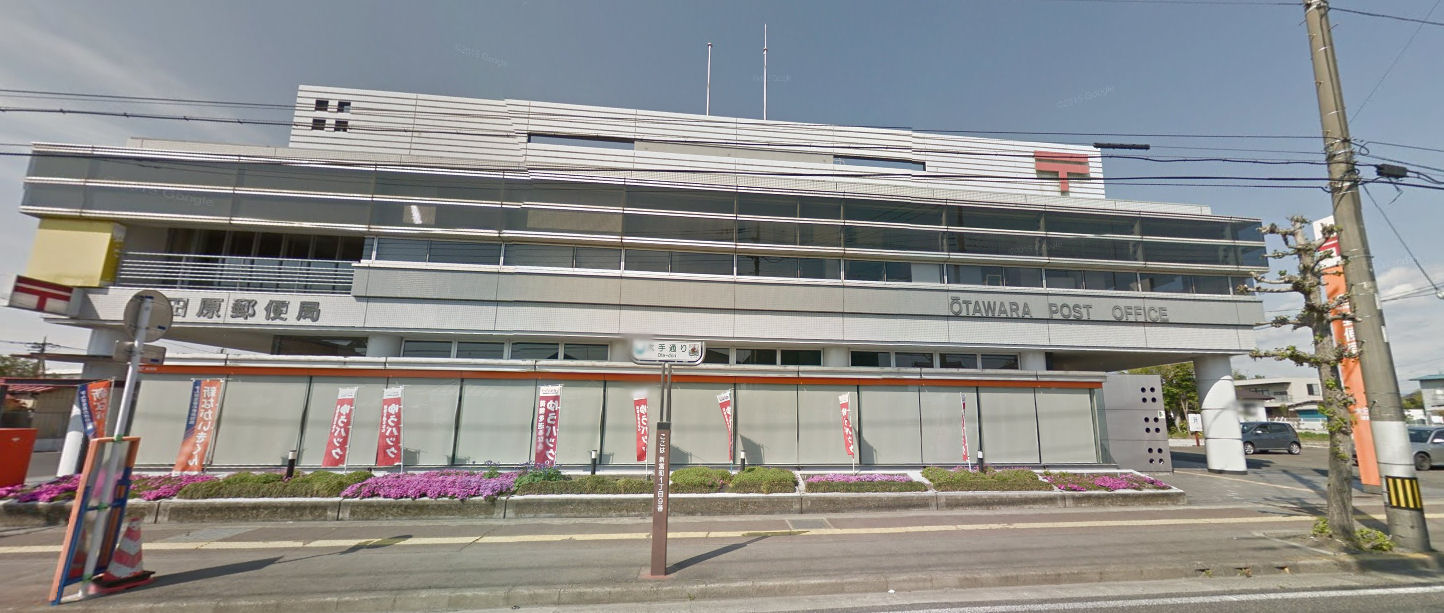 大田原郵便局の画像