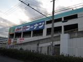 コーナン東大阪菱江