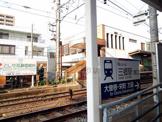 名鉄瀬戸線「三郷」駅