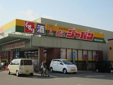 ジャパン 若江店の画像1