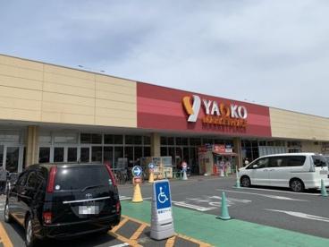 ヤオコー 千代田店の画像1