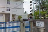 広島市立 比治山小学校