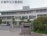 広島市立工業高校