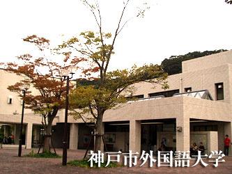 神戸市外国語大学の画像1