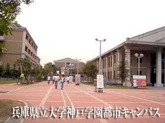兵庫県立大学の画像1