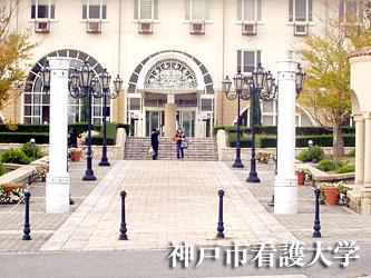 神戸市看護大学の画像1