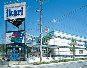 いかりスーパー有野店の画像1