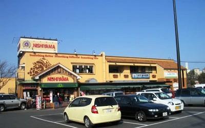 西山スーパーの画像1