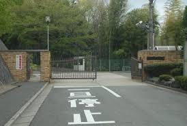 育英西高校の画像1