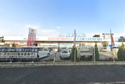 コーナンPRO堺三宝店の画像1
