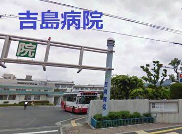 吉島病院の画像1
