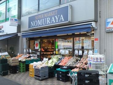 ノムラヤの画像1