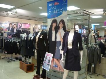 AOKI 昭和町駅前店の画像1