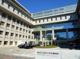 京都府立医科大学付属病院