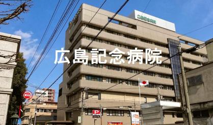 広島記念病院の画像1