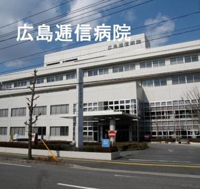 広島逓信病院の画像1