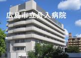 広島市立舟入病院
