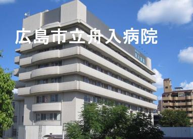 広島市立舟入病院の画像1