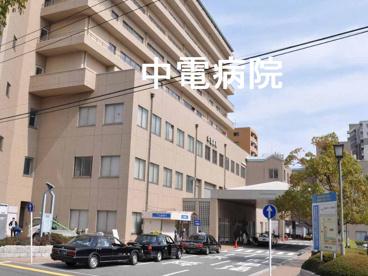 中電病院の画像1