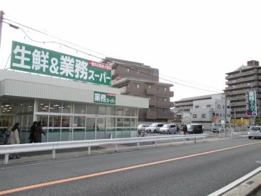 業務スーパー西明石小久保店の画像3