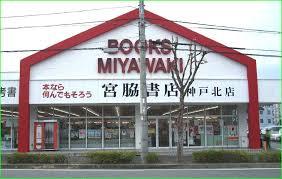 宮脇書店神戸北店の画像1