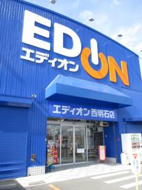 エディオン西明石店の画像1