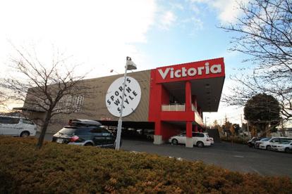ヴィクトリア 三鷹店の画像1