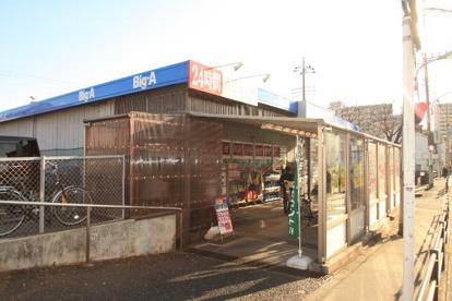 ビッグ・エー三鷹新川店の画像1
