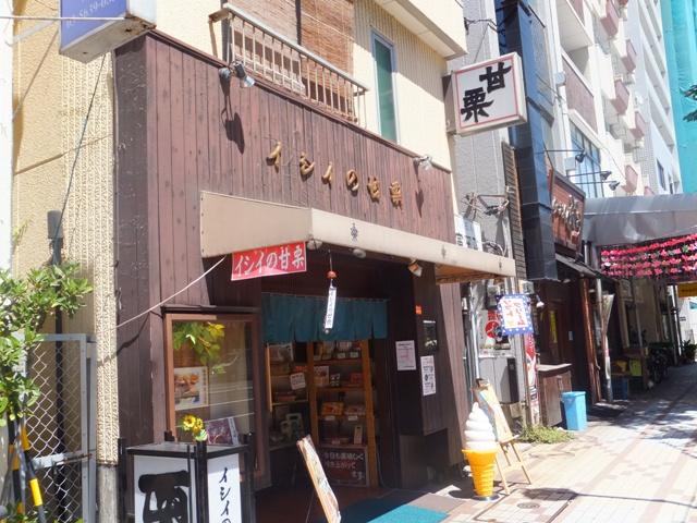 イシイの甘栗 深川八幡店の画像