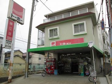 トーホー 藤江店の画像1
