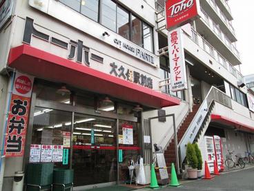 トーホー 大久保駅前店の画像1