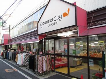 グルメシティ 西明石店の画像1