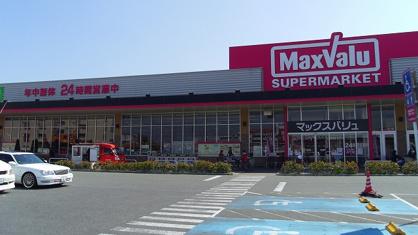 マックスバリュ 大久保西店の画像1