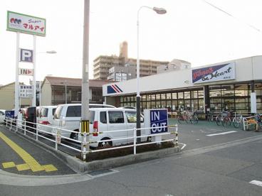 マルアイ 硯町店の画像1