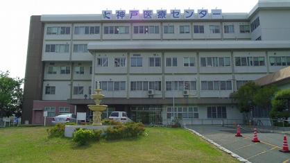神戸医療センターの画像1
