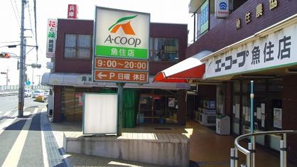 Aコープ 魚住店の画像1