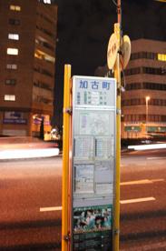 加古町バス停の画像1
