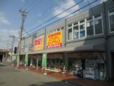 めぐみの郷 西新町店