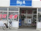 ビッグ・エー 扇町屋店