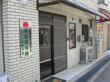 和坂保育園駅前分園の画像1