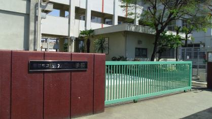 錦が丘小学校の画像1